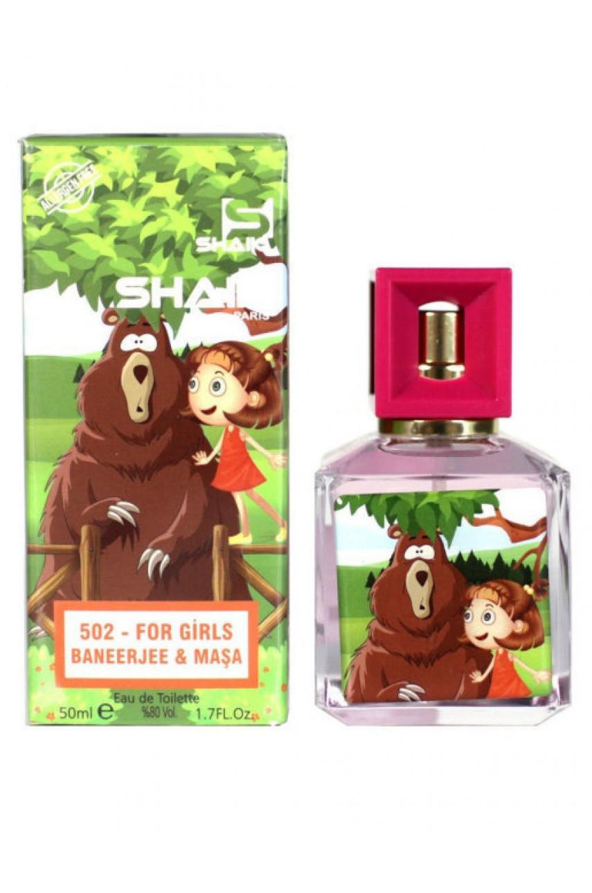 Детские SHAIK 502 MASA MEDVED FOR GIRLS 50 ML
